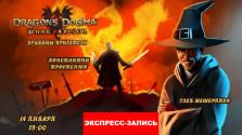 Dragon's Dogma: Dark Arisen — Драконы прилетели [Экспресс-Запись]