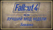 Fallout 4: Лучший мод недели — Seasons