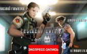 Resident Evil Zero HD Remaster: Назад в особняк [Экспресс-Запись]