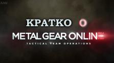 Кратко о Metal Gear Online