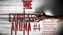 The ЭКСПРЕСС-AKUMA #4 (Live to Win)