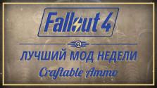 Fallout 4: Лучший мод недели — Craftable Ammo