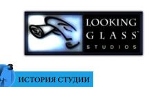 История Looking Glass Studios.