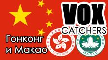 Являются ли Гонконг и Макао странами? [Перевод]