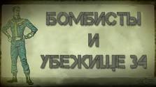 История Мира FALLOUT — Бомбисты и Убежище 34