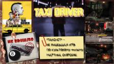 Taxi Driver — игра по культовому фильму [Не вышло #8]