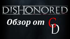 Обзор Dishonored (от GeorgeDark)