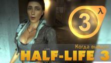 Дата выхода HALF-LIFE 3 или при чем тут Гагарин???