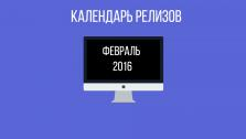 Календарь релизов февраль 2016