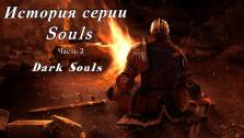 История серии Souls