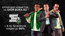 Китайский Новый Год в shop.buka.ru!