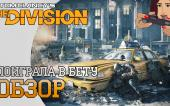 The Division — мнение о бете и мысли о грядущей игре
