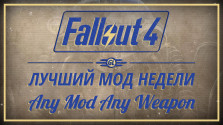 Fallout 4: Лучший мод недели — Enhanced Color Correction