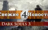 Dark Souls 3 ► Новые персонажи, локации и враги