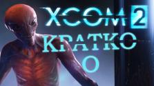 Кратко о XCOM 2