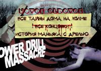 power drill massacre / все концовки, тайны и секреты