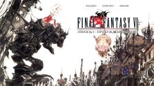 [Запись] Final Fantasy VI: Эпизод I — Пробуждение магии (27.12.2015 в 18:00)