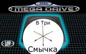 [Запись] «В Три Смычка» Sega Mega Drive поностальгируем, попытка намба ту