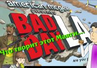 bad day la. обзор от ash2