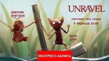 Unravel: Запутанная нить судьбы [Экспресс-Запись]