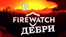 В дебри FireWatch
