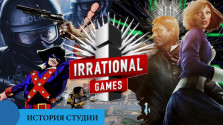 История Irrational Games