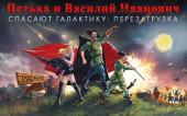 «Петька и Василий Иванович спасают галактику» вышел в Steam!
