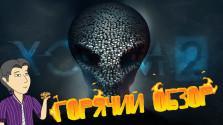 [Горячий обзор] XCOM 2