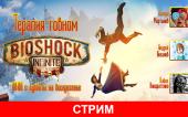 [ Запись] Терапия говном – Bioshock Infinite