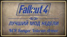Fallout 4: Лучший мод недели — NCR Ranger Veteran Armor