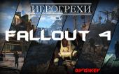 [Игрогрехи] Fallout 4 — докапываемся и оправдываем