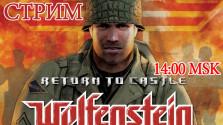 Стрим по Return to Castle Wolfenstein (Завершён из-за непроходимого бага)