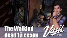 Прохождение The walking Dead 1й сезон