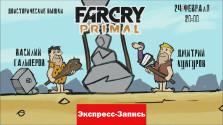 Far Cry Primal: Доисторические вышки [Экспресс-Запись]