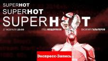 SUPERHOT – SUPERHOT [Экспресс-запись]