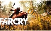 [Озвучено] Far Cry Primal — Создание Персонажей и их языка