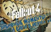 Забавные моменты и Баги в играх #6 (Fallout 4)