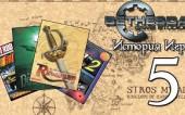 История игр Bethesda. Battlespire и Redguard