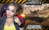 Девушка рассказывает про Терминатор-2 БМПТ-72