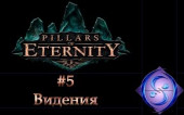 [Let's Play] Pillars of Eternity. Часть #5. Видения.