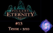[Let's Play] Pillars of Eternity. Часть #13. Тени — зло.