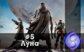 [Let's Play] Destiny. Часть #5. Луна.