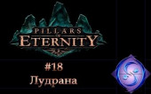 [Let's Play] Pillars of Eternity. Часть #18. Лудрана.