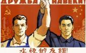 Русский с китайцем — братья навек?