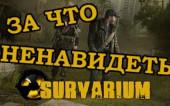 За что ненавидеть Survarium