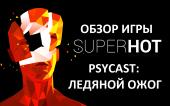 PsyCast: Ледяной ожог. Обзор игры SUPERHOT