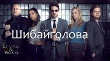 Обзор сериала «Сорвиголова» на украинском