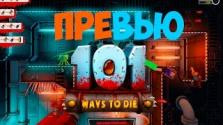 Превью игры 101 ways to die