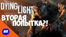 Обзор игры Dying Light — Вторая попытка?