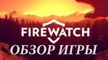 Firewatch — Обзор Игры ( Мой лучший Поход)